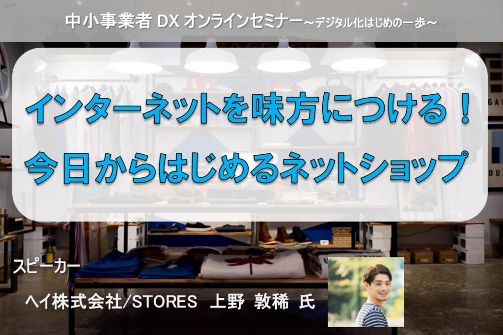 DXオンラインセミナー