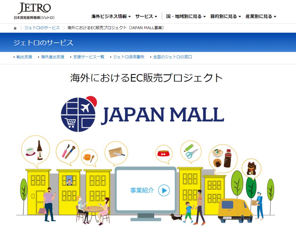 海外におけるEC販売プロジェクト(JAPAN MALL事業)