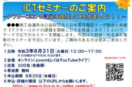ICTセミナー
