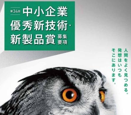 中小企業優秀新技術・新製品賞2021