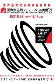 国際陶磁器フェスティバル美濃21