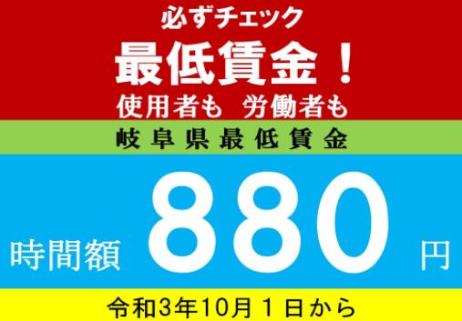 岐阜県最低賃金 880円